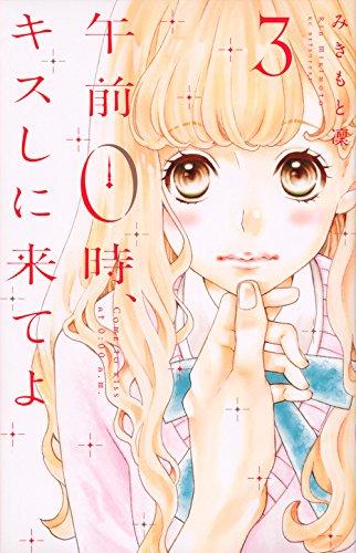 午前0時、キスしに来てよ(3) (講談社コミックス別冊フレンド)