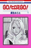 GO! ヒロミ GO! 1 (花とゆめコミックス)