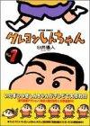 クレヨンしんちゃん (Volume1) (Action comics)