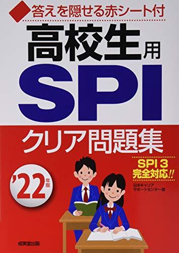 高校生用SPIクリア問題集 '22年版