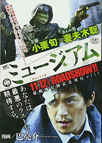 ミュージアム (講談社プラチナコミックス)