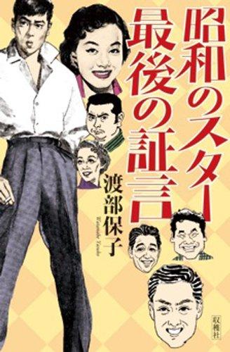 昭和のスター 最後の証言
