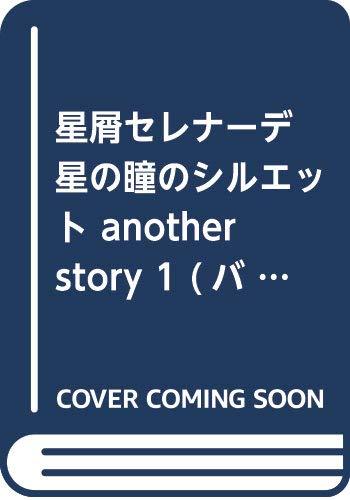 星屑セレナーデ 星の瞳のシルエット another story 1 (バンブーコミックス タタン)