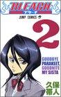 BLEACH  2 (ジャンプ・コミックス)