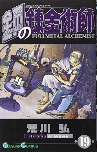 鋼の錬金術師 19 (ガンガンコミックス)
