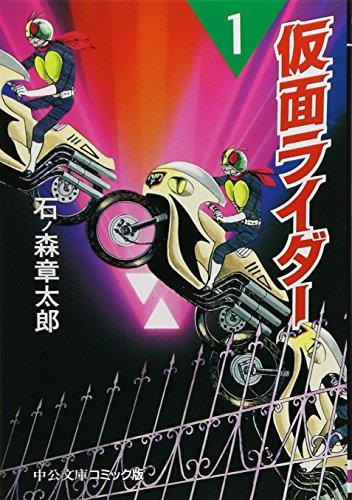 仮面ライダー (1) (中公文庫―コミック版)