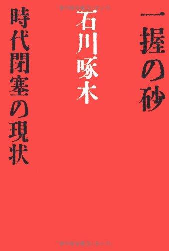 一握の砂・時代閉塞の現状 (宝島社文庫)