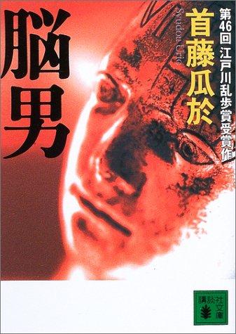 脳男 (講談社文庫)