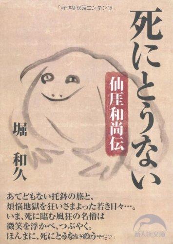 死にとうない (新人物文庫)