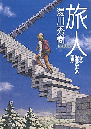 旅人  ある物理学者の回想 (角川ソフィア文庫)