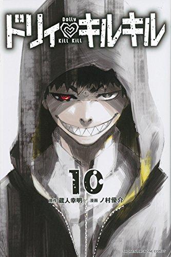 ドリィ キルキル(10) (講談社コミックス)