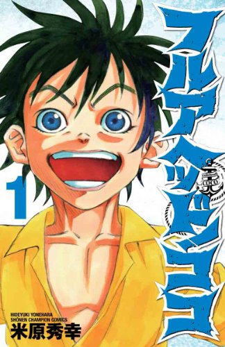 フルアヘッド!ココ 1 (少年チャンピオン・コミックス)