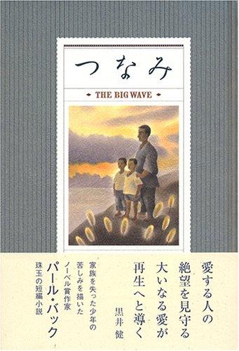つなみ THE BIG WAVE