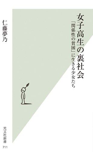 女子高生の裏社会 「関係性の貧困」に生きる少女たち (光文社新書)