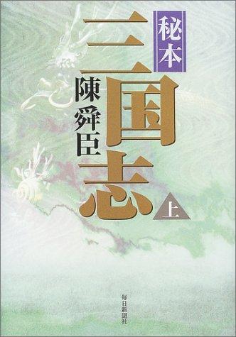 秘本三国志〈上〉