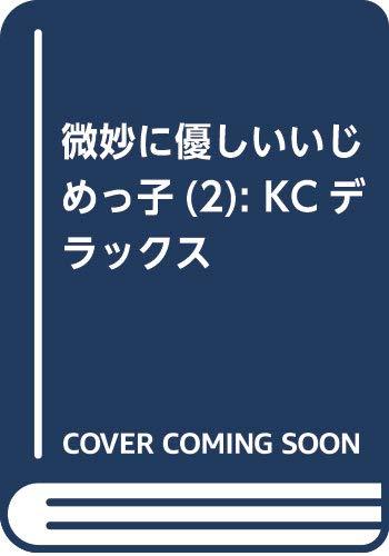 微妙に優しいいじめっ子(2) (KCデラックス)