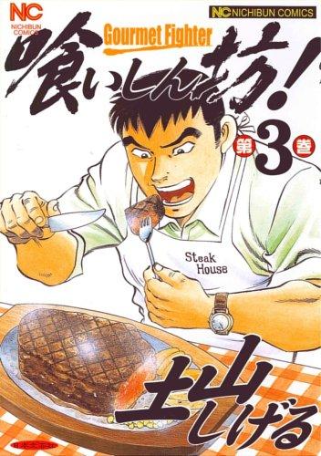 喰いしん坊! 3 (ニチブンコミックス)