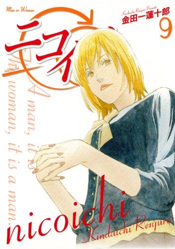 ニコイチ(9) (ヤングガンガンコミックス)