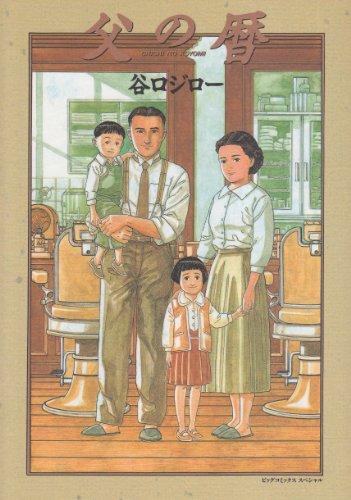 父の暦 (ビッグコミックススペシャル)