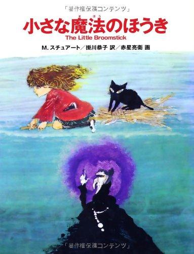 小さな魔法のほうき (fukkan.com)