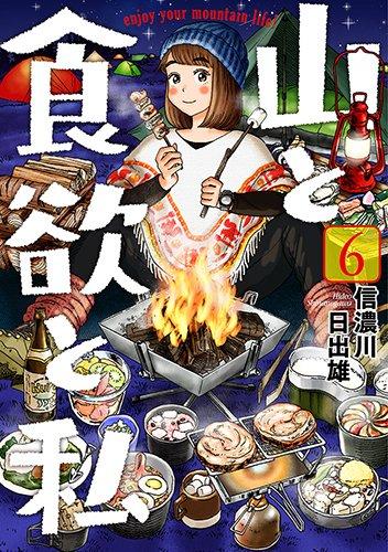 山と食欲と私(6): バンチコミックス