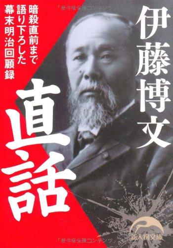 伊藤博文直話 (新人物文庫)